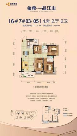 4室2厅2卫  112.11㎡