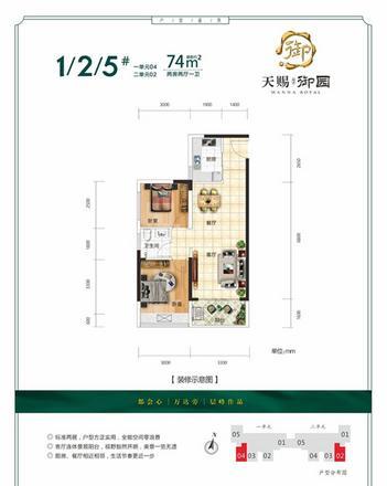 74平两房一厅