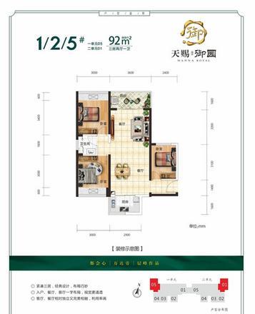 92平三房两厅.jpg