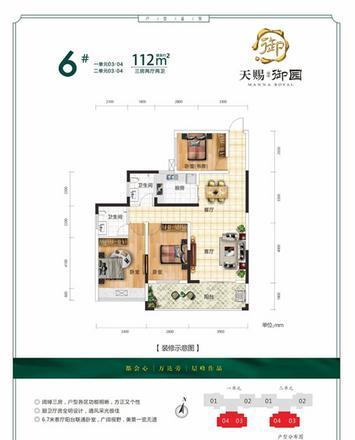 112平三房两厅.jpg