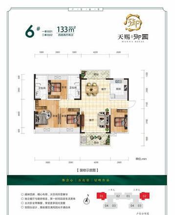 133平四房两厅.jpg