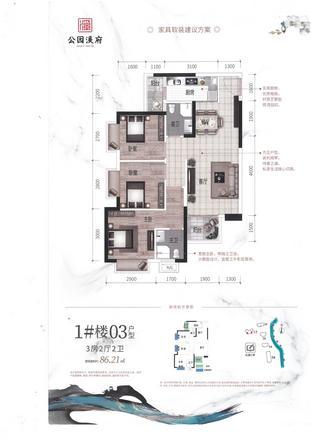 公园溪府1#楼03户型图