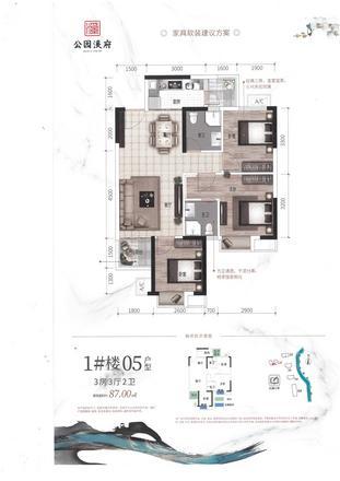 公园溪府1#楼05户型图