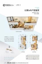荣和东站城市广场43㎡LOFT公寓