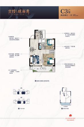 C3两房两厅70.57平.jpg