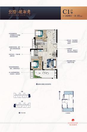 C1-1+2房两房两厅78.94平.jp