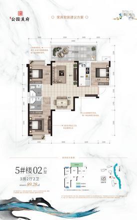 公园溪府5#楼02户型图
