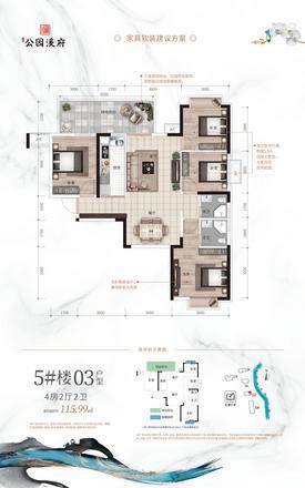 公园溪府5#楼03户型图