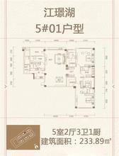 5#01戶型
