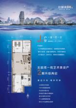 2期J2'户型61.53㎡
