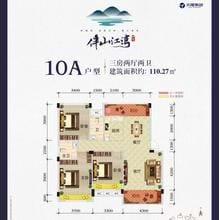 10A户型110.27㎡.jpg