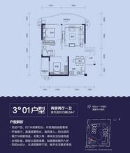 3#01户型两房两厅一卫86.04平.j