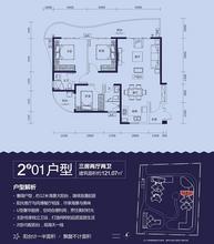 2#01户型三房两厅两卫121.07平.