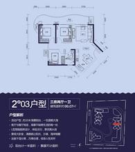 2#03户型三房两厅一卫99.07平.j