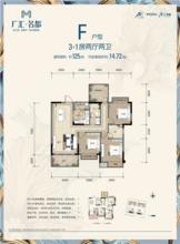 F户型125㎡3+1房两厅两卫