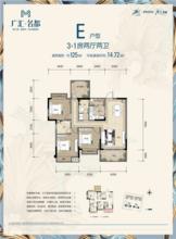 E户型125㎡3+1房两厅两卫