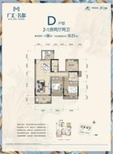 D户型96㎡2+1房两厅两卫
