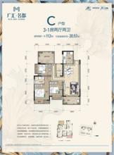 C户型112㎡3+1房两厅两卫