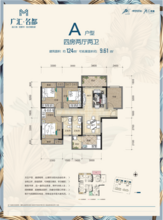 A户型124㎡四房两厅两卫