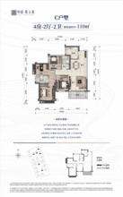 C户型110㎡四房两厅两卫