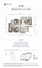 E户型143㎡四房两厅三卫