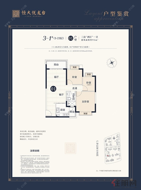 3-1#01户型93㎡3房 