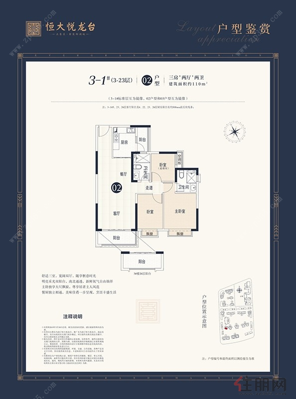 3-1#02戶型110㎡三房|3室2廳2衛1廚2陽臺