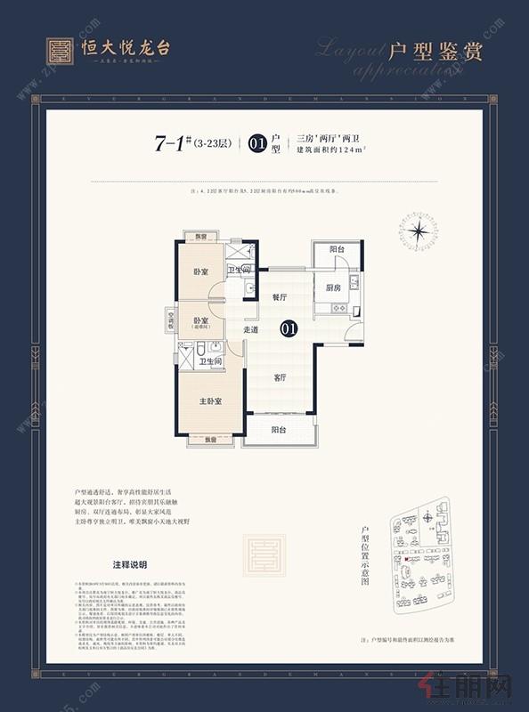 7-1#01户型124㎡ 3室2厅2卫1厨2阳台