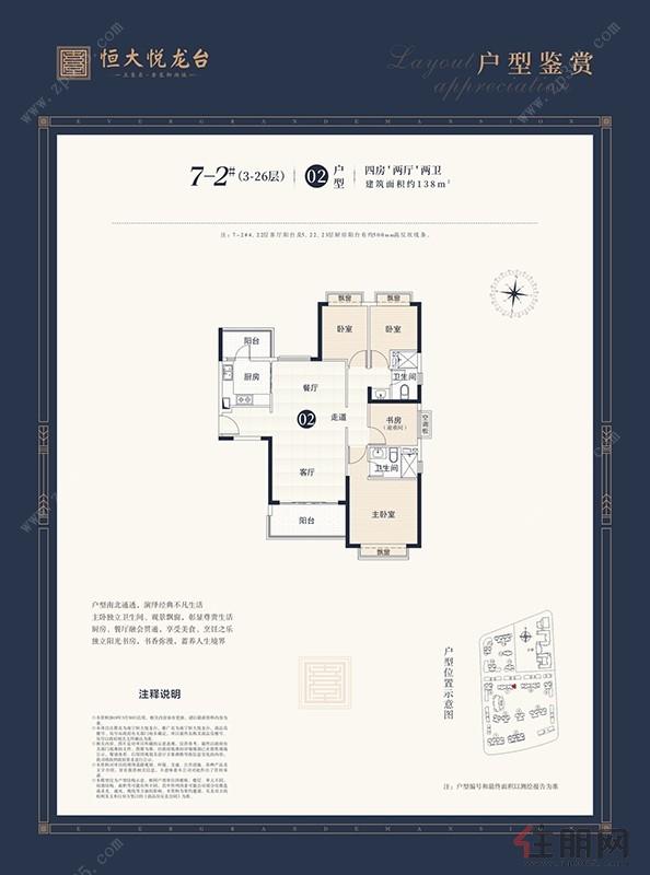 7-2#02户型138㎡ 4室2厅2卫1厨2阳台