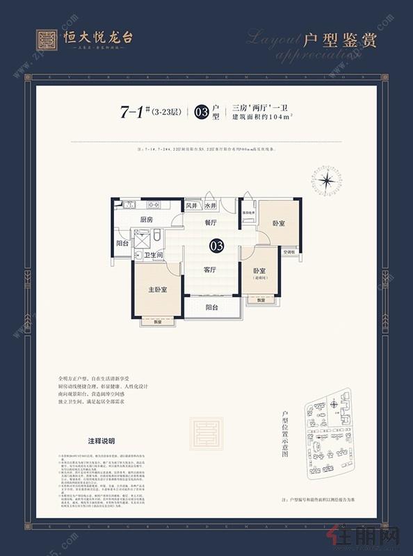 7-1#03戶型104㎡三房|3室2廳1衛1廚2陽臺