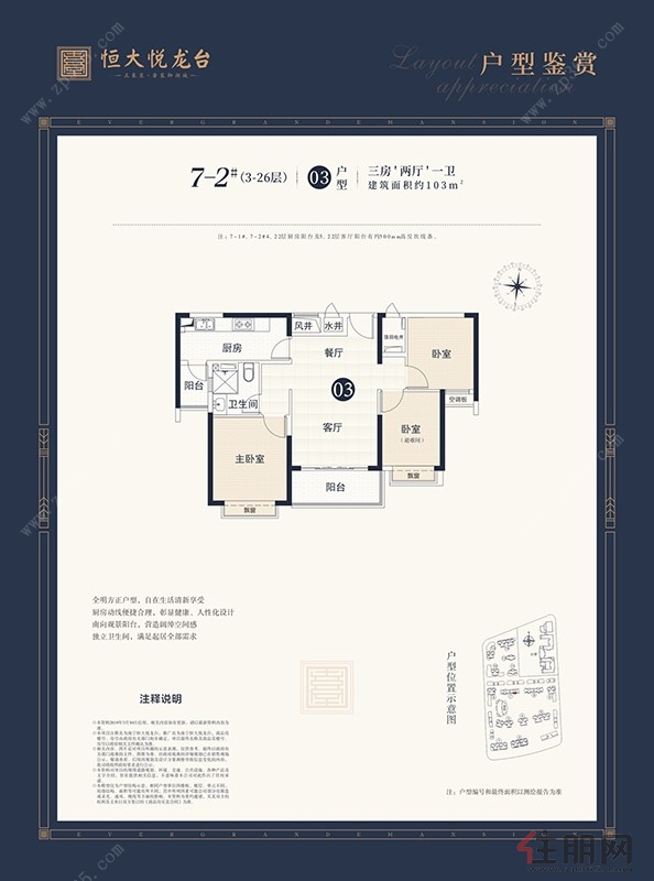 7-2#03戶型103㎡三房|3室2廳1衛1廚2陽臺
