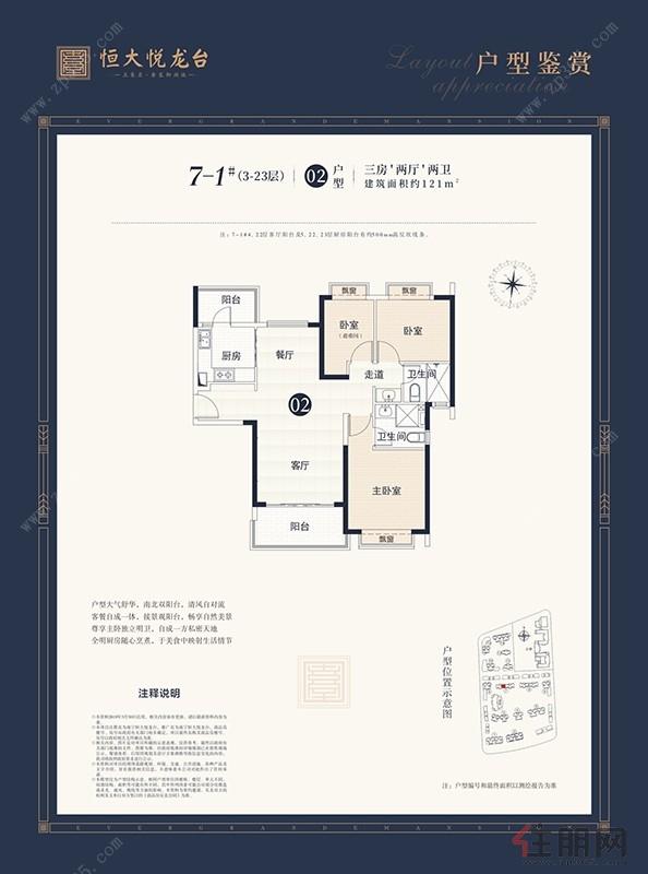 7-1#02户型121㎡|3室2厅2卫1厨2阳台