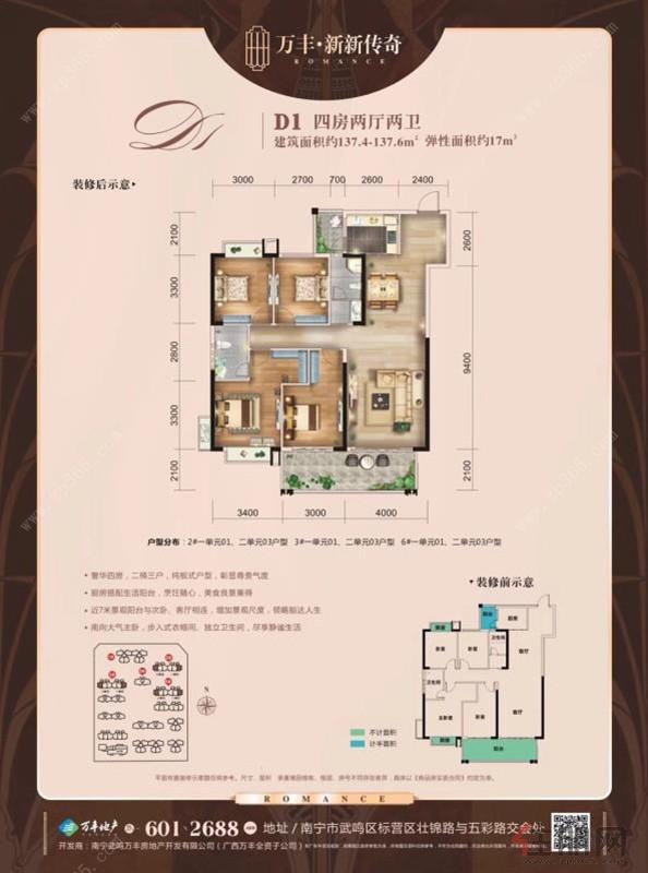 D1户型|4室2厅2卫1厨2阳台