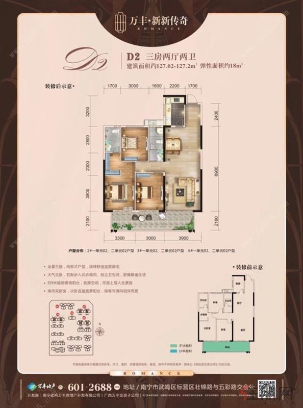 D2户型|3室2厅2卫1厨1阳台
