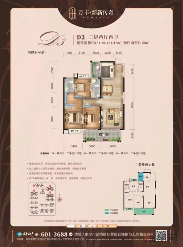 D3户型|3室2厅2卫1厨2阳台