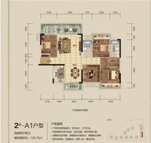 2#-A1戶型