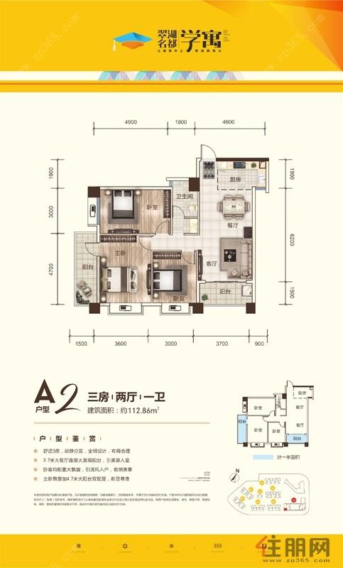 學寓1#A2 112.886㎡|3室2廳1衛1廚2陽臺
