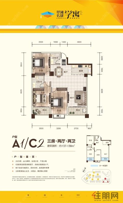 學寓1#A1/C2  137-138㎡|3室2廳2衛1廚2陽臺