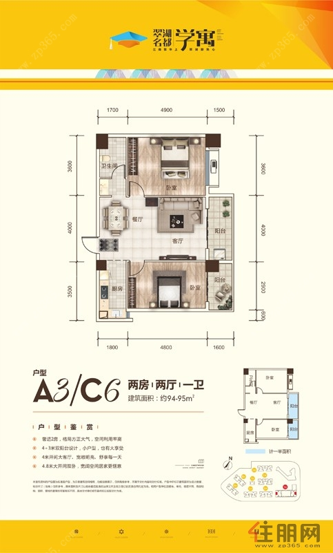 學寓1#A3/C6 94-95㎡|2室2廳1衛1廚2陽臺