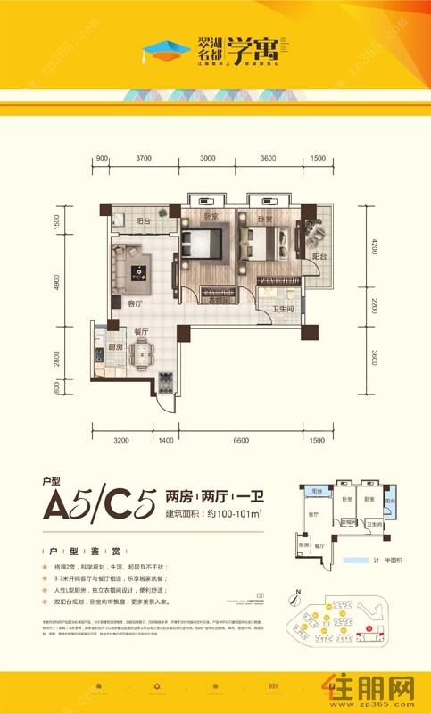 學寓1#A5/C5 100-101㎡|2室2廳1衛1廚2陽臺