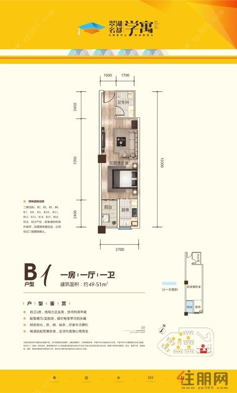 學寓1#B1 |1室1廳1衛1廚1陽臺