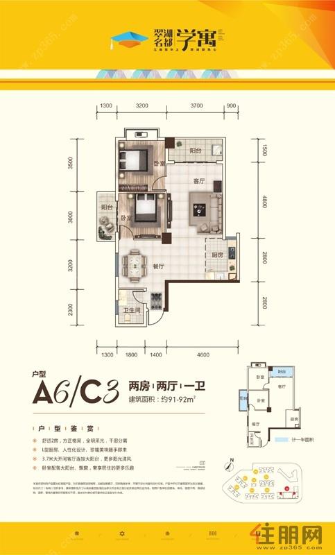学寓1#A6/C3 91-92㎡|2室2厅1卫1厨2阳台