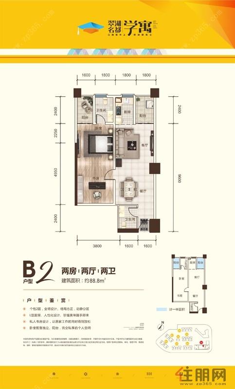 学寓1#B2 88.8㎡|2室2厅2卫1厨2阳台