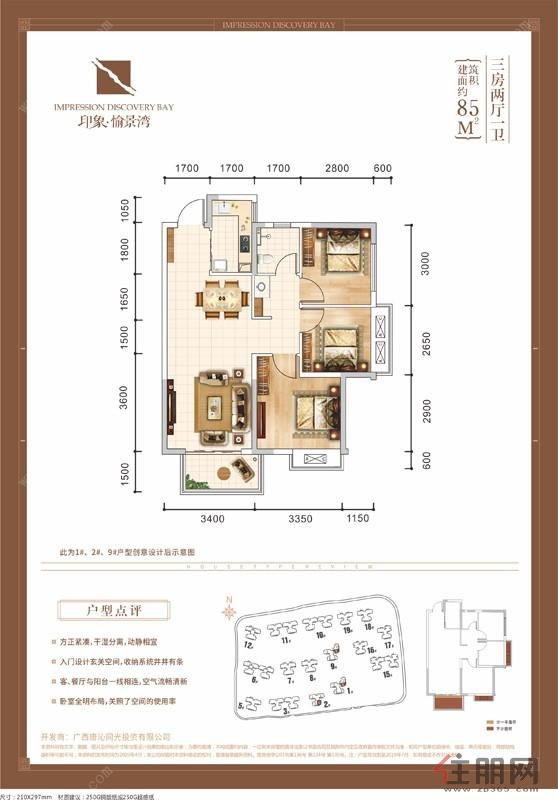 1#2#9#85㎡户型|3室2厅1卫1厨1阳台