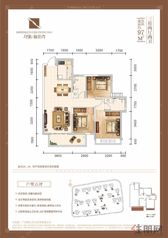 1#2#9#97㎡户型|3室2厅2卫1厨1阳台