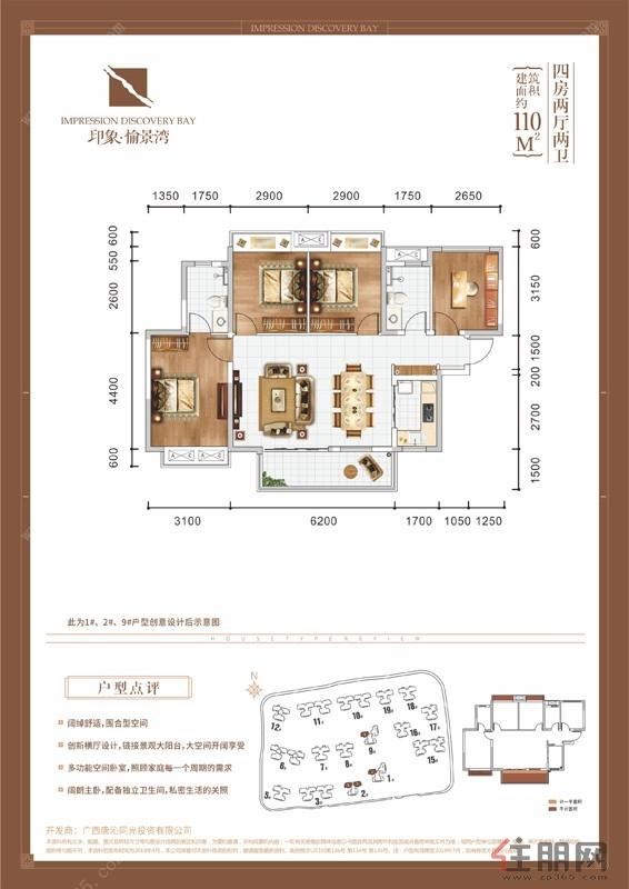 1#2#9#110㎡户型|4室2厅2卫1厨1阳台
