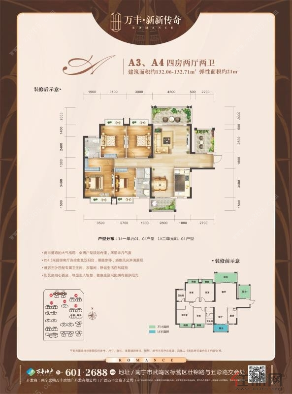 A3、A4户型|4室2厅2卫1厨3阳台