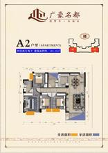 a2户型图145.22平.jpg