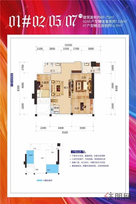 01#02/05/07户型69-70㎡|3室1厅2卫1厨