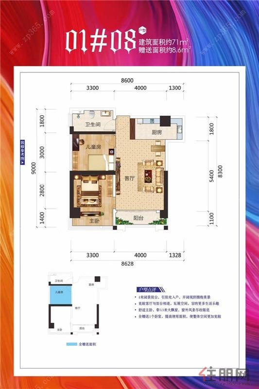 01#08户型71㎡|2室1厅1卫1厨1阳台